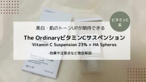【レビュー】The Ordinary 美肌に効果的な「ビタミンC サスペンション23%+ヒアルロン酸球体2%」